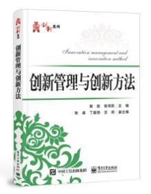 创新管理与创新方法 郭凯 电子工业出版社 9787121317613