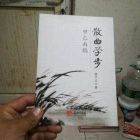 散曲学步 甲乙丙稿 孤本 一版一印(作者签赠本)【32开】