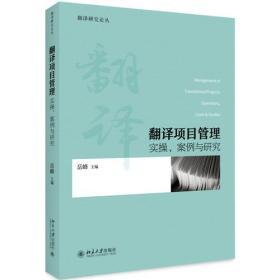 翻译项目管理:实操、案例与研究