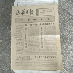 山西日报1971.7.25