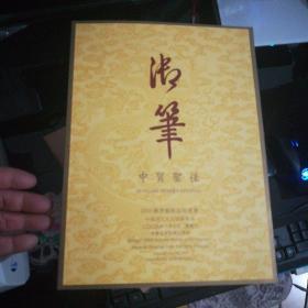 中贸圣佳2008年秋季艺术品拍卖会  中国清代宫廷御笔专场(16开)