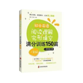 初中英语阅读理解+完形填空满分训练150篇(八年级)(附答案详解)