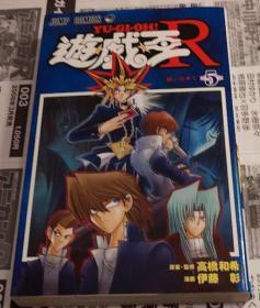 日本原版攻略 游戏王R 5  伊藤 彰  遊・戯・王R 5 (ジャンプコミックス) 有卡