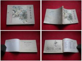 《黑松林雪恨》杨家将9,64开刘永义绘,河北1985.5一版二印,568号,连环画