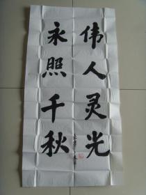 乔石墩:书法:伟人灵光(带信封及简介)(河南孟津名家)