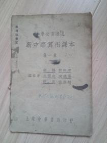 《新中华算术课本》第一册