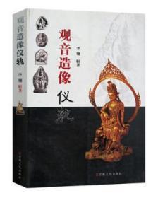 观音造像仪轨 李翎辑 宗教文化出版社