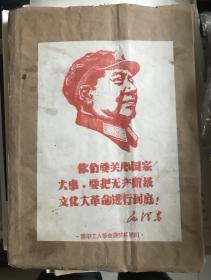 文革资料1966年:附中工人革命造反兵团油印资料一本 J
