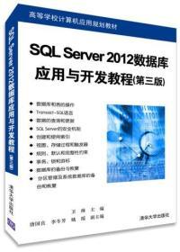 高等学校计算机应用规划教材:SQL Server 2012数据库应用与开发教程(第三版) 正版 卫琳   9787302376750