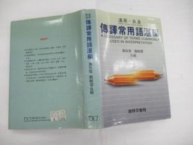 汉英 英汉传译常用语汇编