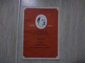 列宁论民族解放运动 (西班牙文)【馆藏书)
