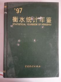 衡水统计年鉴 1997年    (书皮上有几个用气枪射的小洞洞)