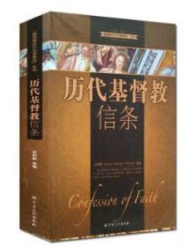 历代基督教信条-基督教历代名著集成系列 宗教文化出版社