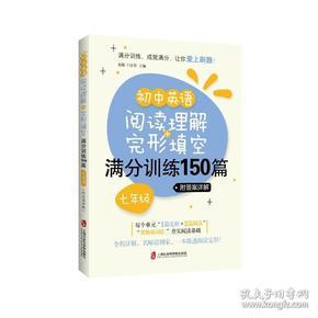 初中英语阅读理解+完形填空满分训练150篇:七年级