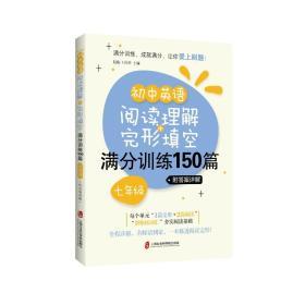 初中英语阅读理解+完形填空满分训练150篇(七年级)(附答案详解)