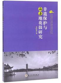 非物质文化遗产研究丛书-非遗保护与南县地花鼓研究 朱咏北