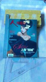 《人像摄影》2012年2月刊