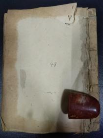 B6395 汪林凤手柬《伤科拿转秘诀》一册92面,全身穴道歌秘法(穴的的精确位置每个穴的打拿手法,推拿解法),秘传八锁十二门十八关二十四气五十三度…