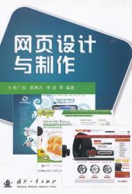 网页设计与制作 正版 陈广旭  9787118080377