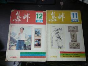 集邮1993年(11、12)两本合售