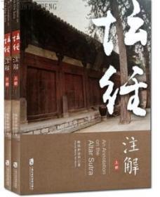 坛经注解 上下册 释惟护法师 著 上海社会科学院出版社