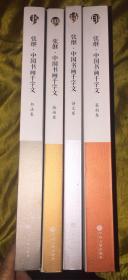 张继·中国书画千字文(诗文卷、书法卷、绘画卷、篆刻卷)4册