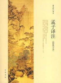 孟子译注 简体字本 中华书局