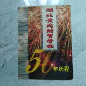 画册:湖北黄冈财贸学校50年历程.