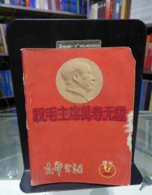 祝毛主席万寿无疆 支部生活 云南1967.5增刊