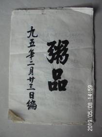 中山厨师1995年  手抄广式(粤式)粥品用料与煲制  A4纸 9页 只售复印参考资料 严者勿拍 售后不退 谢谢理解!