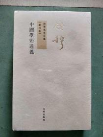 中国学术通义(钱穆先生全集 新校本 )