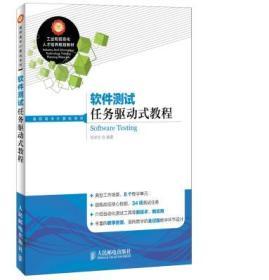 软件测试任务驱动式教程 正版 陈承欢著  9787115346704