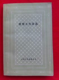 波斯古代诗选 网格本