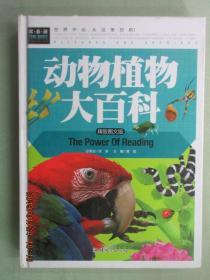 动物植物大百科(精致图文版)  硬精装