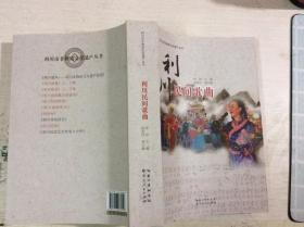 利川民间歌曲——利川市非物质文化遗产丛书