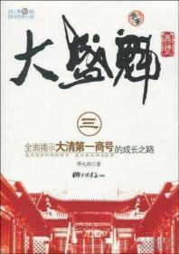 大盛魁(第三册)
