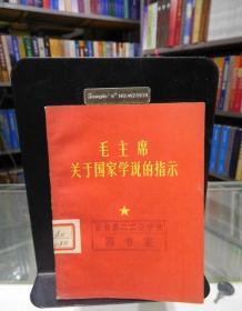 毛主席关于国家学说的指示(馆藏)