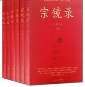 宗镜录全六册 释延寿 著 三秦出版社