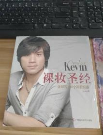 彩妆天王Kevin