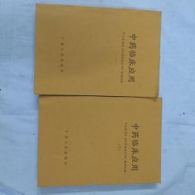 中医临床应用(1.2.册)复印本