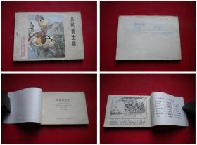 《兵困黄土坡》杨家将10,64开李耀华绘,河北1985.5一版二印,570号,连环画