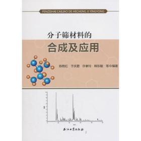 分子筛材料的合成及应用
