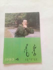 蒙文版期刊:向导1993年第4期