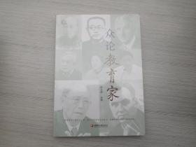 众论教育家(全新正版原版书1本全  详见书影)