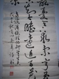 【名人字画】苏州叶-奕-万书法软片48*140CM
