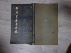 杜甫草堂墨迹选(二)