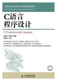 C语言程序设计 正版 李振立,张慧萍著  9787115360953