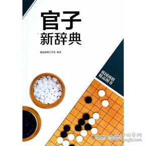 韩国围棋精品图书:官子新辞典