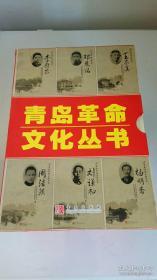 青岛革命文化丛书【 全15册】