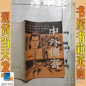 中外传奇(1985年)新创作特刊